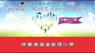 Publication Date: 2018-05-07 | Video Title: 跳繩強心校際花式跳繩比賽2015(小學乙一組) - 將軍澳循