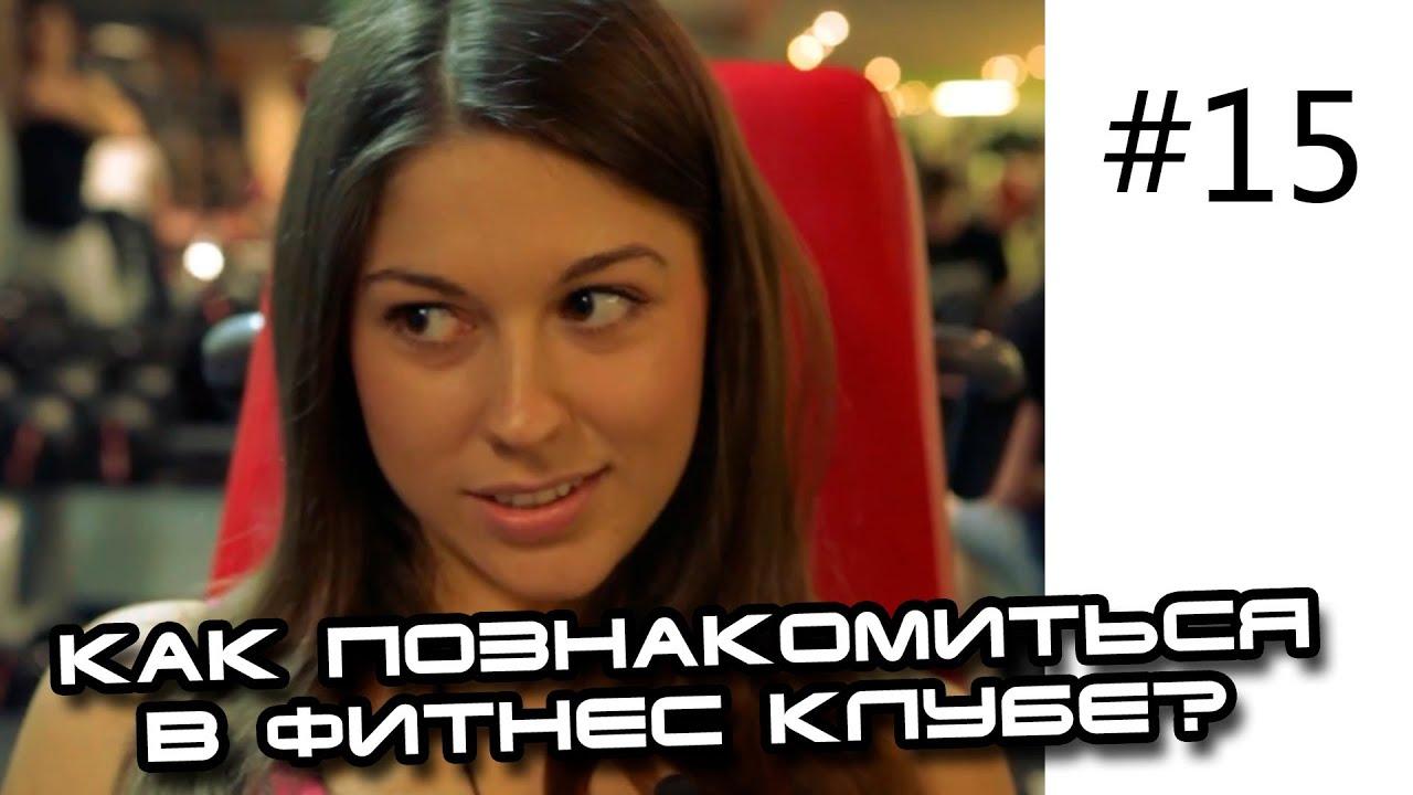 познакомиться с девушкой в новосибирске