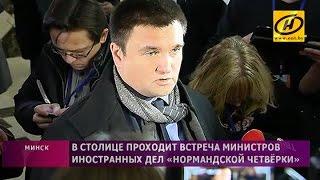 В Минске началась встреча по урегулированию ситуации на Донбассе