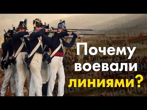 Почему в 18 и 19 веке воевали линиями? Линейная тактика.