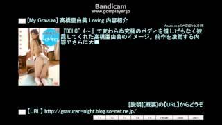 [My Gravure] 高橋亜由美 Loving 内容紹介 【URL】 http://gravuren-nig...