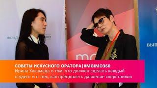 видео: Ирина Хакамада в МГИМО. MGIMO 360