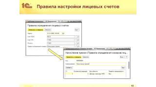 видео 1С:Бухгалтерия страховой компании 8 КОРП