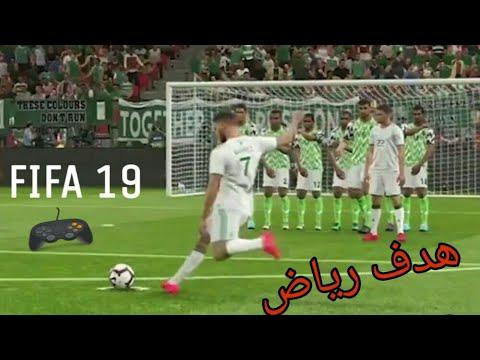 هدف رياض محرز من ركلة حرة نسخة فيفا 19 | Ryad Mehraz's Goal Play Station Version