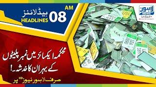08 AM Headlines Lahore News HD – 5th December 2018
