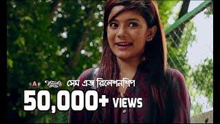 Same Age Relationships (2017) | Bengali Short Film | Samir Ahmed Raz | Samira Khan Mahi