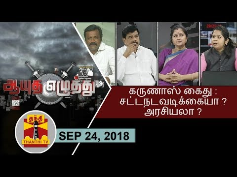 (24/09/2018)Ayutha Ezhuthu - Karunas Arrest : Legal Action..? or Politics..?