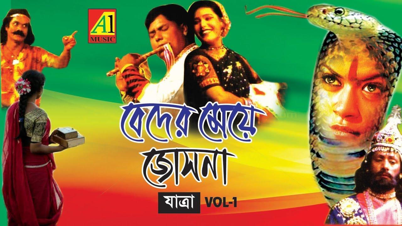 Beder Meye Josna- 1 | বেদের মেয়ে জ্যোৎস্না | bangla jatra pala 2017