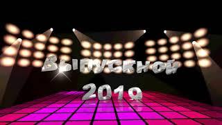 Выпускной 2019!Футаж 3D текст анимация с музыкой без авторских прав