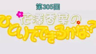 花澤香菜のひとりでできるかな? 第305回です。
