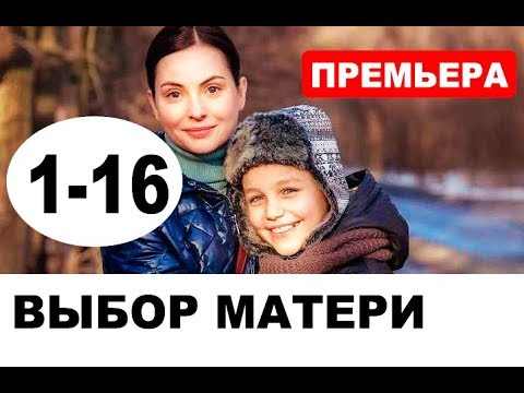 ВЫБОР МАТЕРИ 1,2,3,4,5,6,7,8 - 16 (сериал 2019). АНОНС ДАТА ВЫХОДА