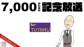 #7000人突破記念LIVE【Bar TUTOMU】知っている方はお立ち寄りください。