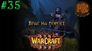 Warcraft 3 Reign of Chaos (RoC) прохождение. Враг на пороге [#35]
