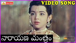 Narayana Mantram Srimannarayana Bhajanam - Bhakta Prahlada Telugu Devotional Song