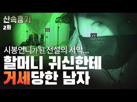 Ghost Hunting[윤풀 Full영상]산속 흉가2부 - 흉가에서 말 실수하면 이렇게 위험합니다!!/Eng sub/Ghost/scary/