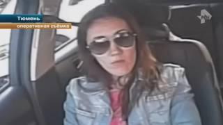 Погоня за пьяной дамой Тюмень