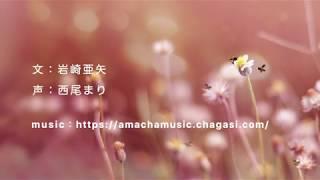 ストーリー:岩崎亜矢 出演:西尾まり.