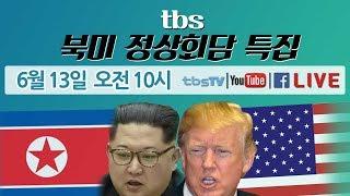 [tbsTV 북미정상회담 특집] 트럼프 & 김정은