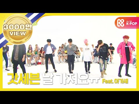 Weekly Idol EP261 GOT7 If You Do 2X faster versi