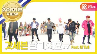 vuclip (ENG/JAP) (Weekly Idol EP.261) GOT7 'If You Do' 2X faster version