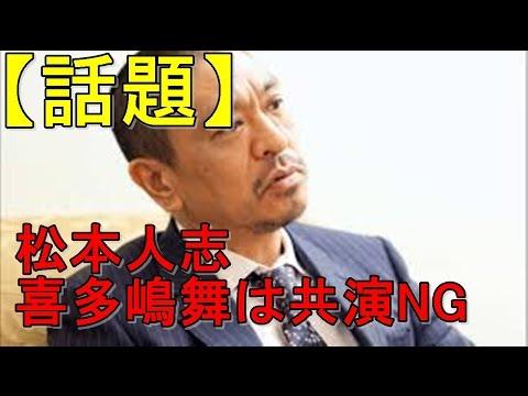 【話題】松本人志、喜多嶋舞は共演NG