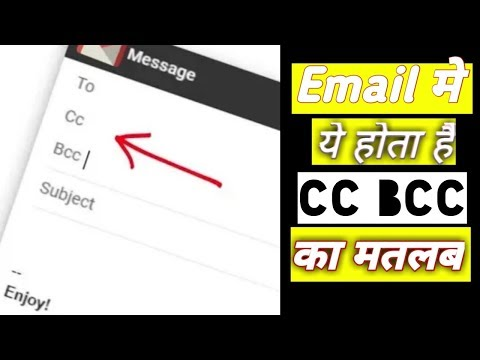 What is CC and BCC in Email in Hindi | CC And BCC Kya Hota Hai | Uses of CC And BCC.