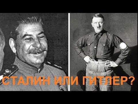 СТАЛИН ИЛИ ГИТЛЕР?