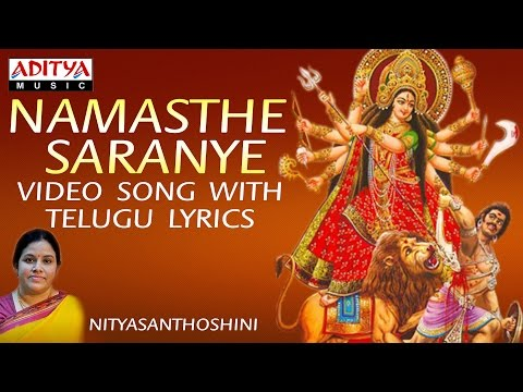 Sri Durga Saptasathi - Namaste Sharanye Album - Video Song with Telugu Lyrics by Nitya Santhsoshini