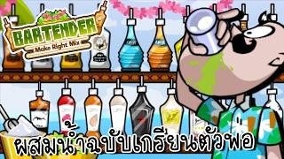 ผสมเครื่องดื่มสุดเกรียนชวนอ้วก! | Bartender The Right Mix 2 [zbing z.]