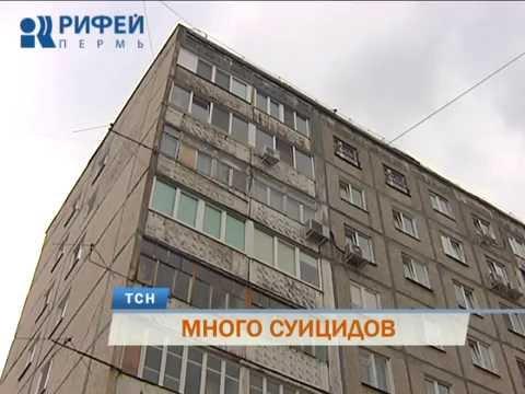 В Перми за выходные совершено три суицида