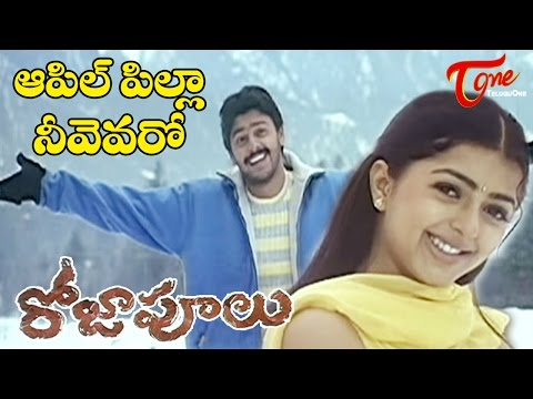 Roja Poolu Movie Songs | Apple Pilla Video Song | Sriram, Bhoomika Chawla