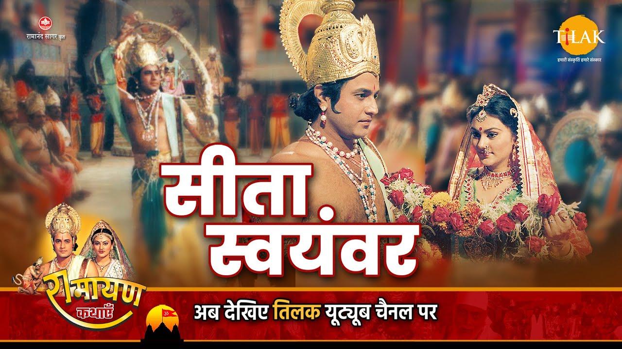 रामायण कथा - सीता स्वयंवर। शिव धनुष। श्री राम परशुराम संवाद। Sita Swayamvar - Sri Ram & Parshura