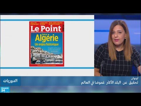 الجزائر.. -البلد الأكثر غموضا في العالم-  - نشر قبل 7 ساعة