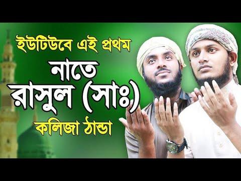 কমনে ওয়ালা   Bangla New Gojol   Bangla Gojol 2020   WORLD BDExpress
