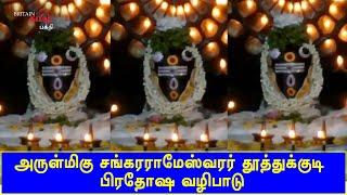 அருள்மிகு சங்கரராமேஸ்வரர் தூத்துக்குடி | Pradosam | Lord Sivan | Britain Tamil Bhakthi