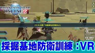 【PSO2】電撃PS編集部が「採掘基地防衛訓練:VR」をプレイ! thumbnail