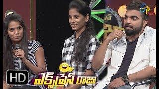 Express Raja | Funny Bite 4 | 16th March 2018 | ETV Plus