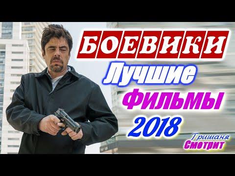 Боевик. Лучшие фильмы боевики 2018 года / Action. Best action movies of 2018.