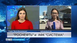 Иск «Роснефти» к АФК «Система»: ответчику отказано в отводе судьи