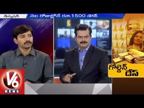 Special Discussion on Gold Rate Fluctuation | Bullion Market - V6 News