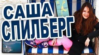 Саша Спилберг На Острове Хоббитов (Зёльт) Путешествие #5