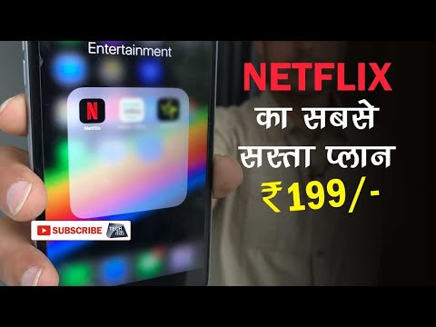 NETFLIX का ₹199/- प्लान होगा सिर्फ भारत में उपलब्ध    Tech Tak