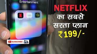 NETFLIX का ₹199/- प्लान होगा सिर्फ भारत में उपलब्ध  | Tech Tak