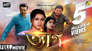 Tyag | ত্যাগ | Bengali Romantic Movie | Full HD | Prosenjit, Rachana, Locket Chatterjee
