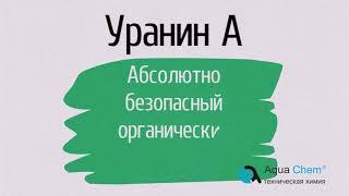 Уранин А (флуоресцеин натрия) в компании Аквахим!(, 2017-08-22T10:39:34.000Z)