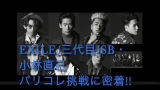 EXILE/三代目JSB・小林直己のパリコレ挑戦に密着!! 山本耀司とも対談。...