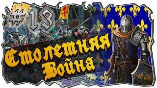 Mount and blade: Столетняя война-НЕВЕРОЯТНОЕ ПРЕВОЗМОГАНИЕ! #13 [1429 La Guerre de cent Ans]