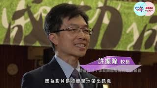 Publication Date: 2019-03-14 | Video Title: 【基本法請座】香港教育工作者聯會黃楚標中學 (大嶼山東涌富東
