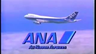 1987 ANA Commercial