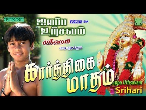 கார்த்திகை மாதம் மாலை | Srihari | Ayyappa Uthsavam # 3